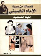 قبسات من سيرة الإمام الخميني -الحياة الشخصية
