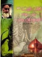 أهل البيت (ع) في فكر الإمام الخميني