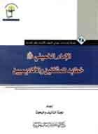 الإمام الخميني خطابه للمثقفين والأكادميين