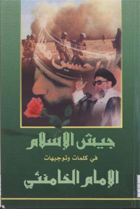 جيش الإسلام