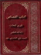 كتاب القصاص دروس البحث الخارج