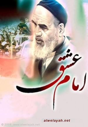 الإمام الخميني عارف في مرآة الأشعار*