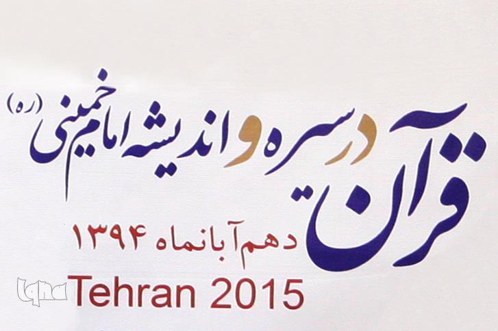 """انطلاق مؤتمر """"القرآن والسيرة في فكر الإمام الخميني (ره)"""" الدولي في طهران"""