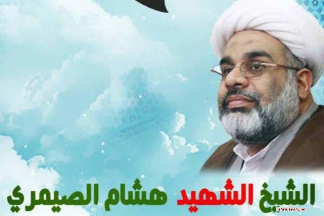 سيرة الشهيد الشيخ هشام الصيمري