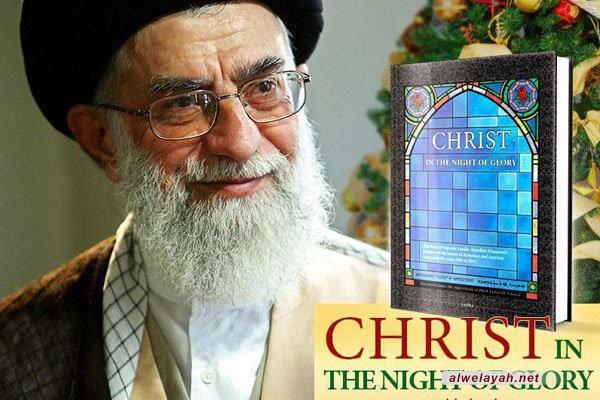 تعرف على الكتاب الذي قدّمه قائد الثورة الإسلامية إلى رئيس الوزراء الأرميني