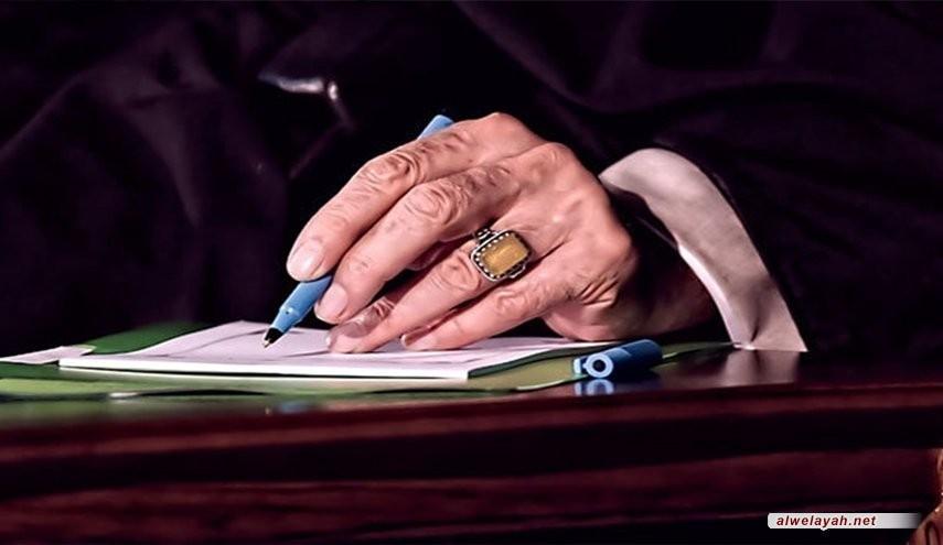 بيان الإمام الخامنئي لمؤتمر الصلاة السابع والعشرين