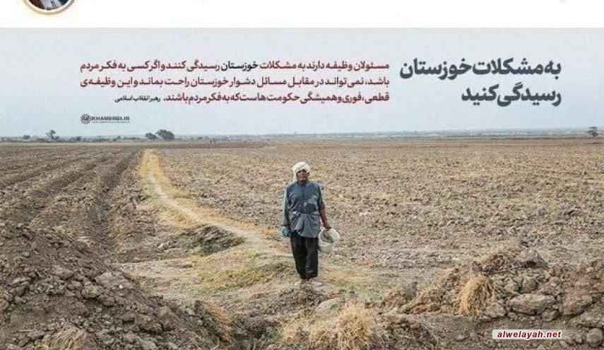 قائد الثورة الإسلامية:على المسؤولين أن يعالجوا مشاکل خوزستان