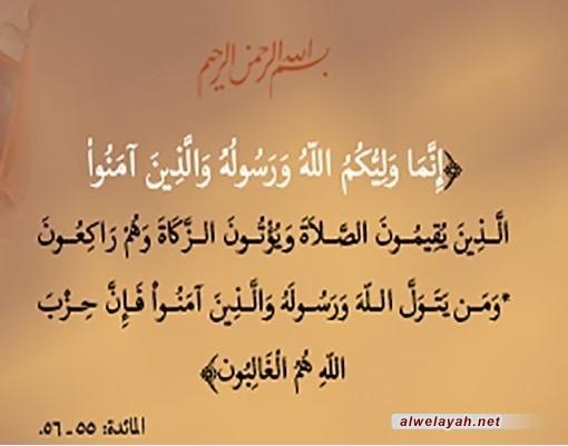 «دروس في الحكومة الإسلامية»؛ الدرس الثامن: الطائفة الثالثة من الروايات (الاستدلال لولاية النبي والأئمة)