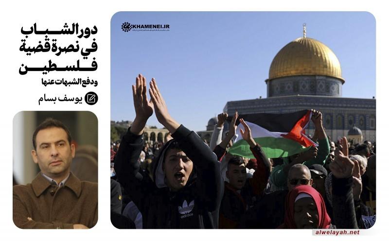 دور الشباب في نصرة قضيّة فلسطين ودفع الشبهات عنها