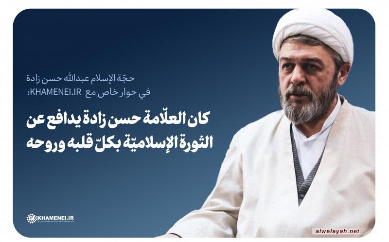 حجّة الإسلام عبد الله حسن زادة: كان العلّامة حسن زادة يدافع عن الثورة الإسلاميّة بكلّ قلبه وروحه