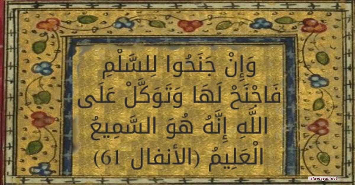 «دروس في الحكومة الإسلامية»؛ الدرس الرابع والثلاثون: الآيات الواردة في مشروعية الصلح مع الكفار