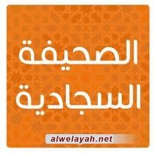 ٨ وصايا للإمام الخامنئي حول مطالعة الصحيفة السجادية والتدبُّر فيها