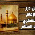 أربعون حديثا عن الإمام الحسن العسكري (عليه السلام)