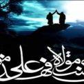 «دروس في الحكومة الإسلامية»؛ الدرس الخامس عشر: الأحاديث المأثورة عن المعصومين عليهم السلام في موضوع البيعة: