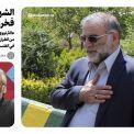 الشهيد محسن فخري زادة، عالمٌ نووي ودفاعي من الطراز الأول وباحثٌ في الفلسفة والقرآن