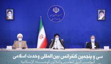 انطلاق المؤتمر الدولي الخامس والثلاثين للوحدة الإسلامية