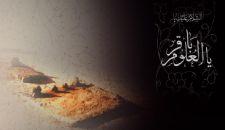إضاءات من حياة الإمام الباقر عليه السلام في ذكرى استشهاده