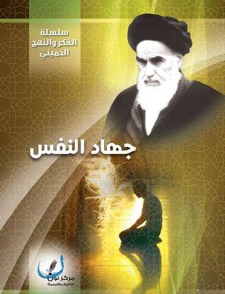 جهاد النفس في فكر الإمام الخميني (قدس سره)
