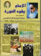 الإمام يقود الثورة