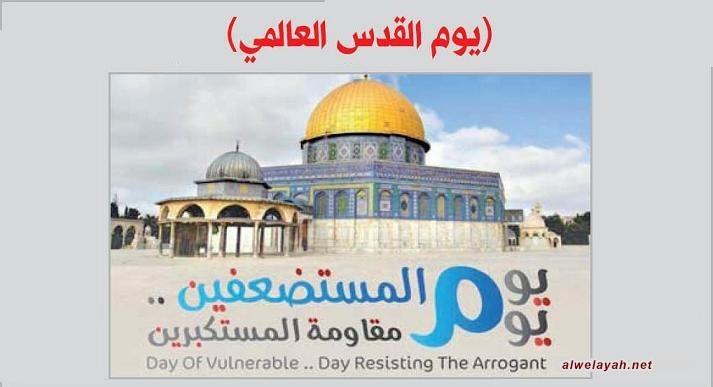 تسمية آخر جمعة من شهر رمضان بـ (يوم القدس)