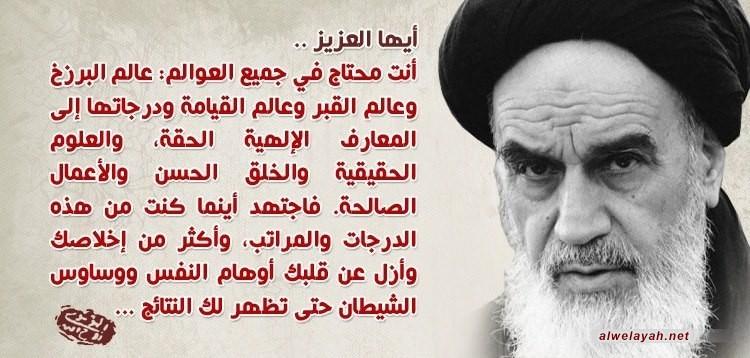 رسالة الإمام الخميني قدس حول ابنه السيد أحمد رحمه الله