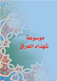 موسوعة شهداء العراق (ج:2)