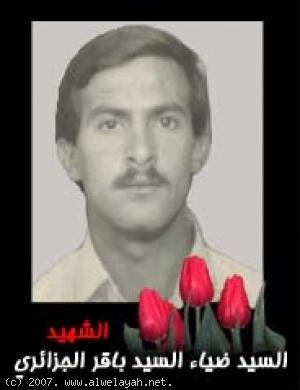 الشهيد السيد ضياء السيد باقر الجزائري