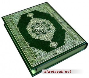 الشهادة في القرآن الكريم