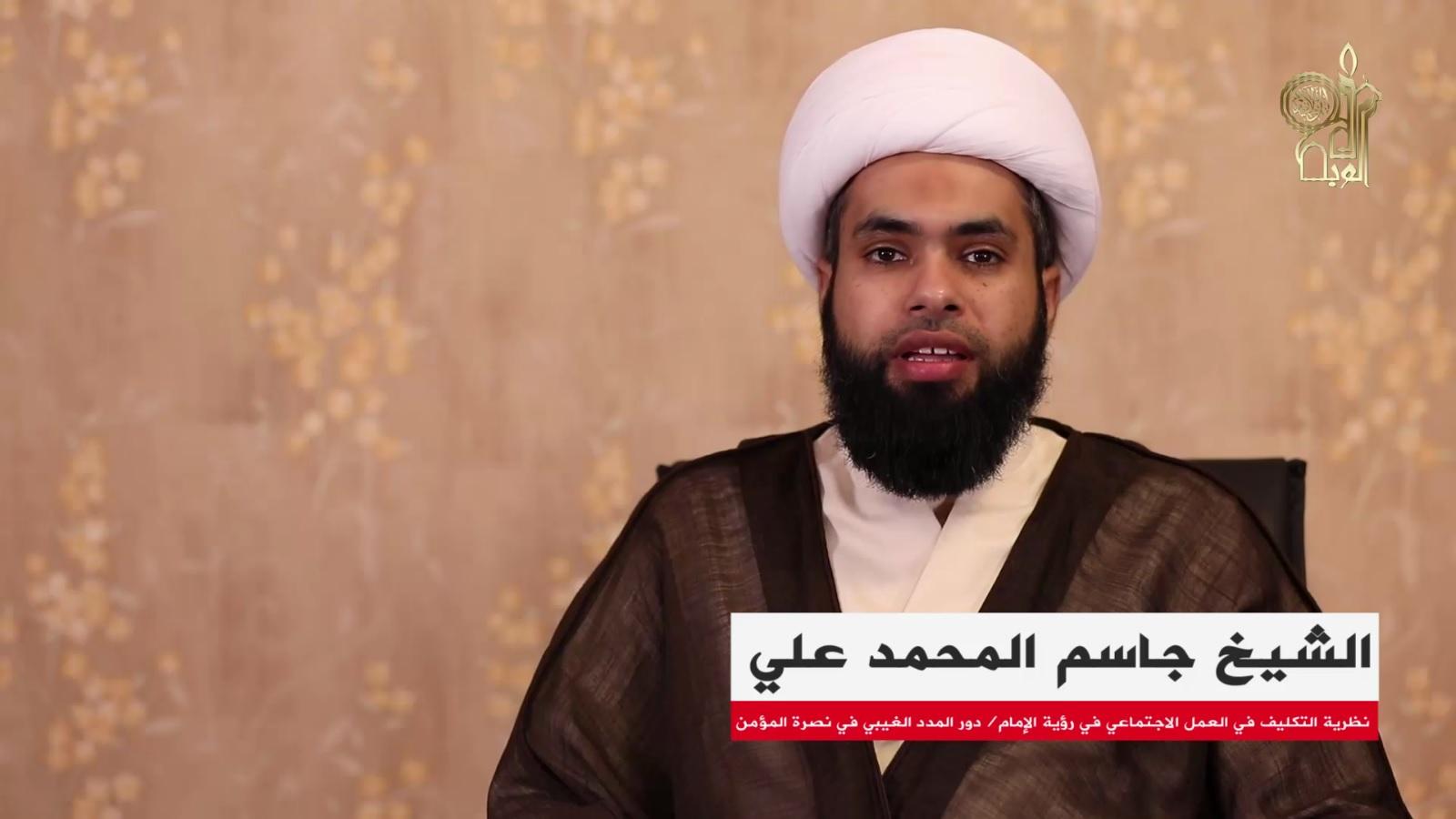 دور المدد الغيبي في تحديات الحياة الاجتماعية من منظور الإمام/ اضاءات حول نظرية التكليف الالهي