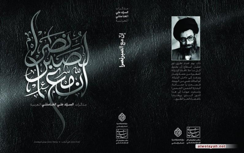 إن مع الصبر نصرا.. مذكرات الإمام الخامنئي بالعربية
