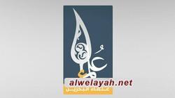 علماء البحرين: ندعو جميع قوى الشعب إلى ترسيخ الالتفاف حول القيادة الربانية لآية الله قاسم