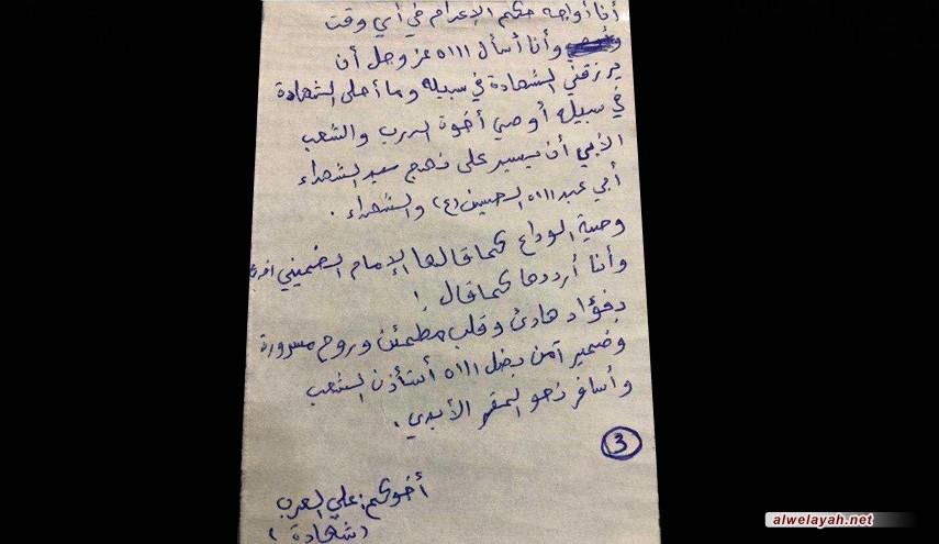 وصية الشهيد علي العرب على طريقة الإمام الخميني (ره): أوصي إخوة الدرب والشعب الأبيّ أن يسيروا على نهج الشهداء