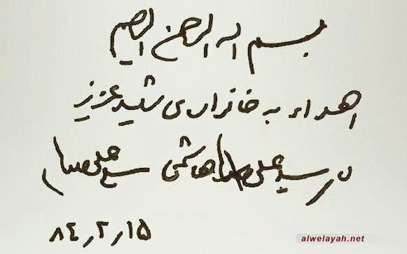 الإمام الخامنئي وأمنية الشهادة