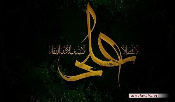 فضائل ومناقب الإمام أمير المؤمنين علي(ع) في كلام حفيده الإمام الخميني (قدس سره)