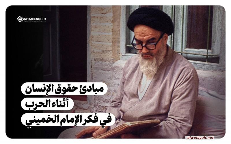ما هي مبادئ وسلوك الإمام الخميني (ره) بما يرتبط بحقوق الإنسان أثناء الحرب؟