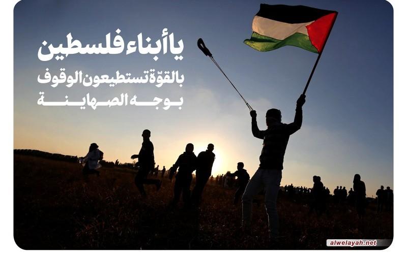 يا أبناء فلسطين بالقوّة تستطيعون الوقوف بوجه الصهاينة
