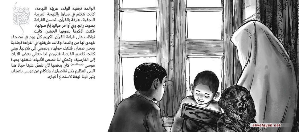 الإمام الخامنئي دام ظله: تعلّمتُ من أمّي