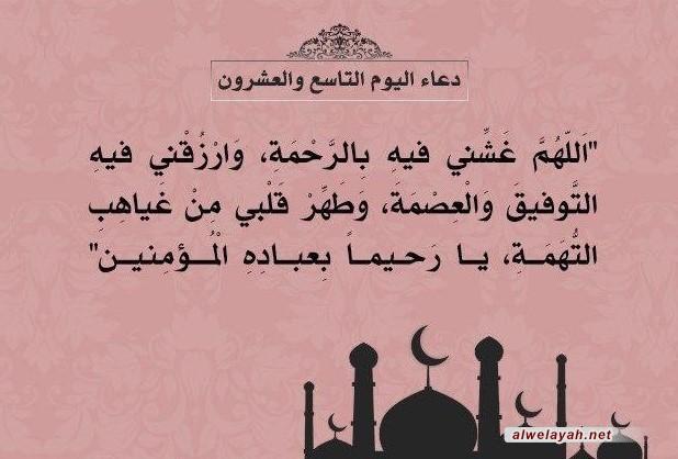 دعاء اليوم التاسع والعشرين من شهر رمضان