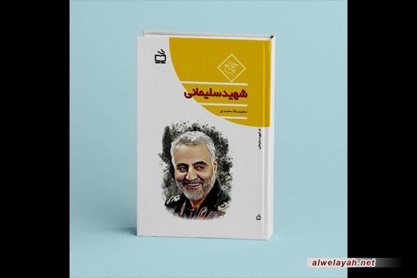 إصدار كتاب حول السيرة الذاتية للقائد الشهيد قاسم سليماني