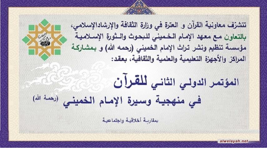 """إقامة مؤتمر دولي بعنوان """"القرآن الكريم في منهجية وسيرة الإمام الخميني(ره)"""""""