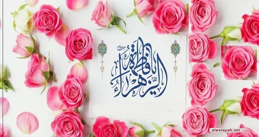 من كلمات الإمام الخميني (قدس سره) في ذكرى مولد الصديقة الزهراء عليها السلام