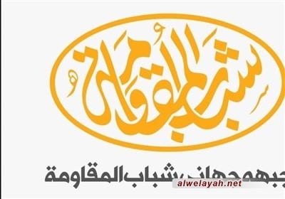قم المقدسة.. الملتقی الدولي لشباب المقاومة يندد بالتطبيع