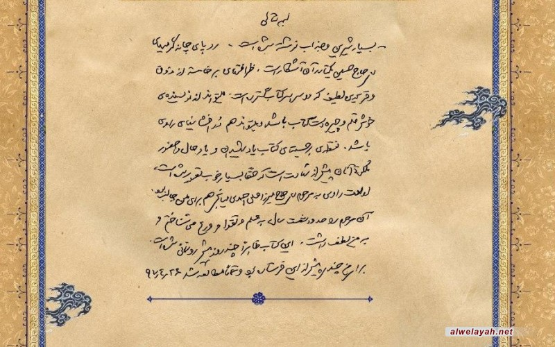"""تقريظ الإمام الخامنئي لكتاب """"المربّعات الحمراء"""""""