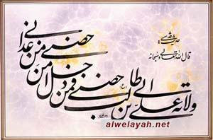 «دروس في الحكومة الإسلامية»؛ الدرس التاسع: الطائفة الرابعة من الروايات (الاستدلال لولاية النبي والأئمة)