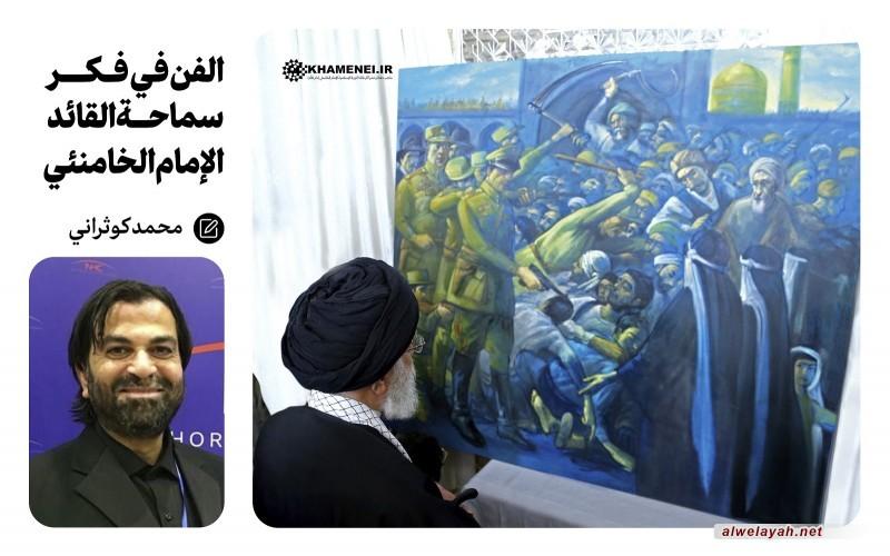 الفن في فكر سماحة القائد الإمام الخامنئي