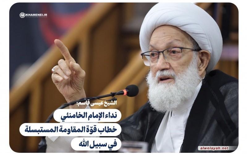 نداء الإمام الخامنئي في موسم الحج خطاب قوّة المقاومة المستبسلة في سبيل الله