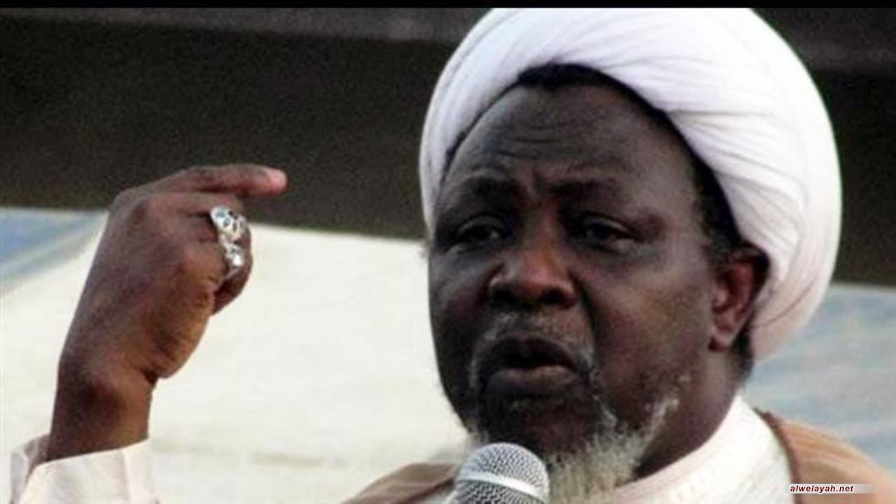 الحوزة العلمية تحمل الحكومة النيجيرية مسؤولية سلامة الشيخ الزكزاكي
