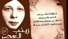 بنت الهدی الصدر؛ زينب العصر