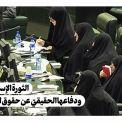 الثورة الإسلاميّة ودفاعها الحقيقيّ عن حقوق المرأة