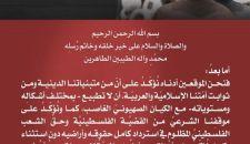 علماء البحرين يرفضون التطبيع ويقفون إلى جانب القدس الشريف